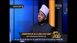 فيديو.. أسامة الأزهري: الإخوان بذلوا جهودا خارقة لشيطنة مؤتمر الشيشان