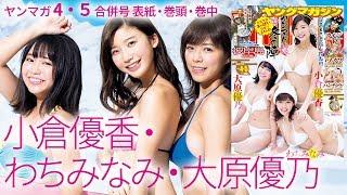 小倉優香・わちみなみ・大原優乃 大人気グラドルのコラボメイキング動画