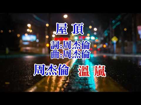 周杰倫 溫嵐-屋頂