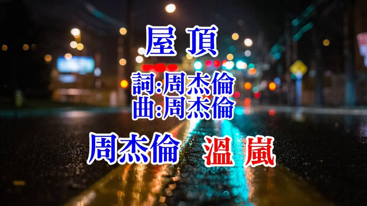 周杰倫 溫嵐-屋頂 - YouTube