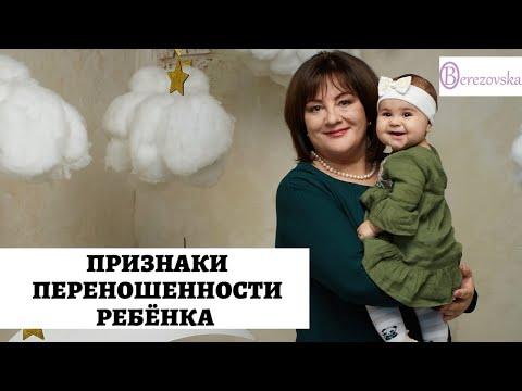 Признаки переношенности ребенка - Др. Елена Березовская