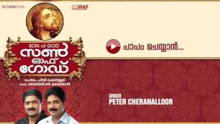 Papam Cheyyan | Sung by Peter Cheranalloor | Son Of God | HD Song