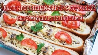 Фаршированный багет с курочкой, сыром и шампиньонами — Вкусные рецепты