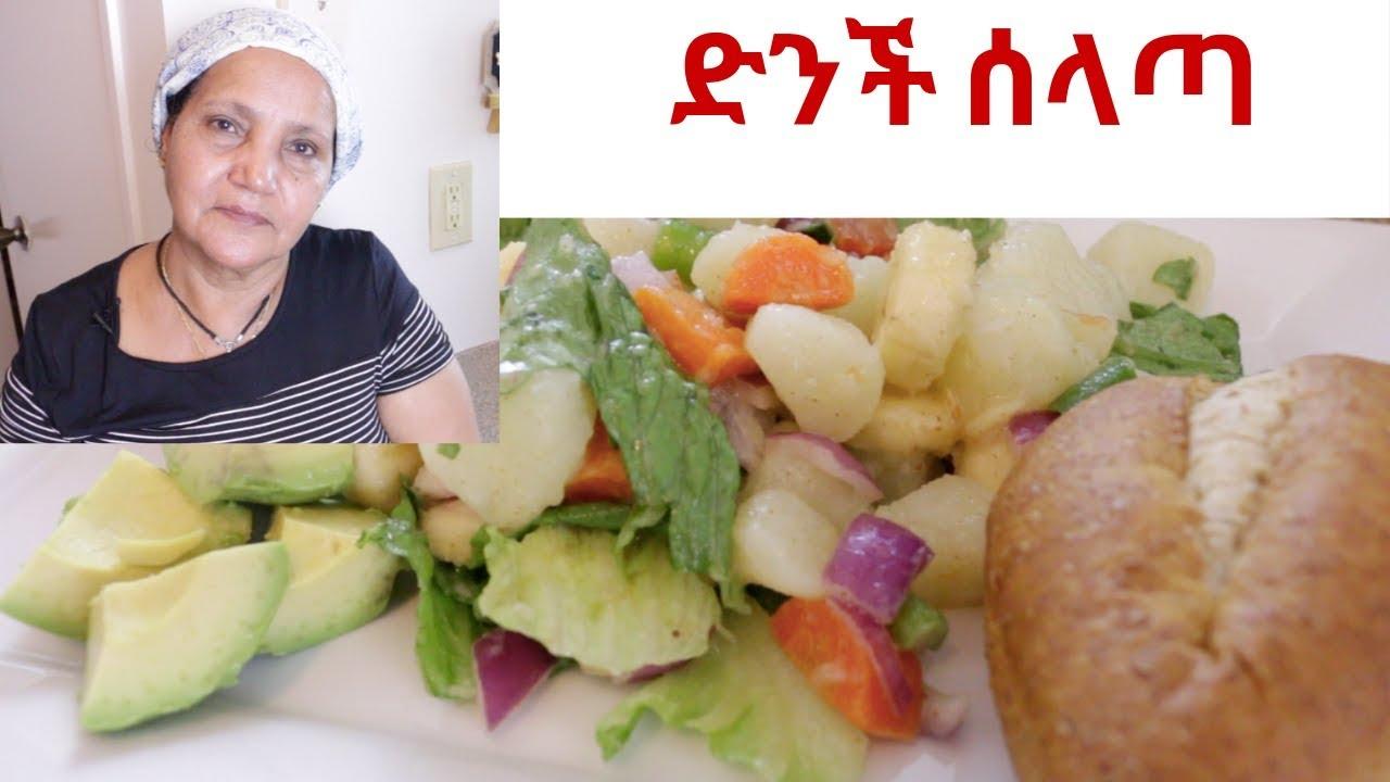 Ethiopian Food/Salad - How to Make Dinich Selata - የድንች ሰላጣ አሰራር