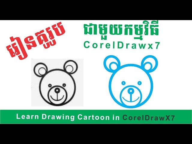 រៀនគូរូបជាមួយកម្មវិធី CorlDrawx7 | Learn drawing cartoon in CorelDraw X7 Tutorial