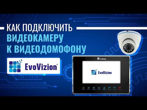 Подключение камеры к видеодомофону