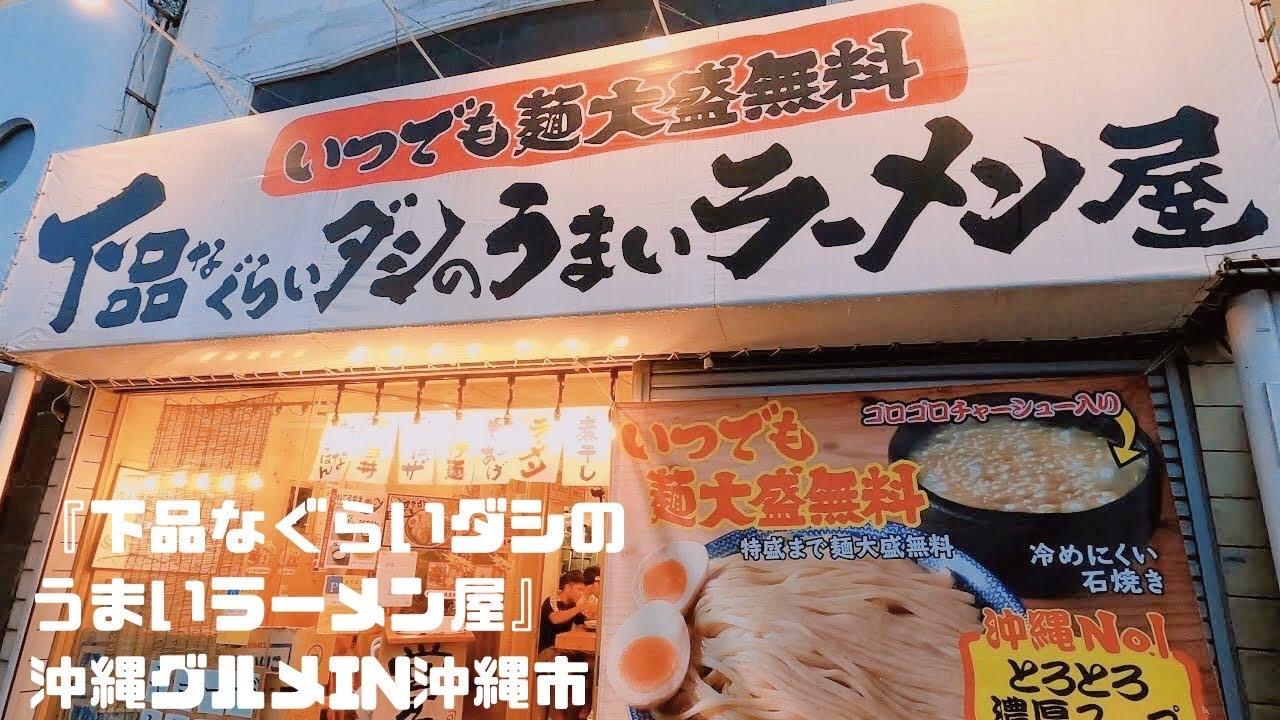な うまい 屋 ラーメン 下品 ダシ 沖縄 の ぐらい