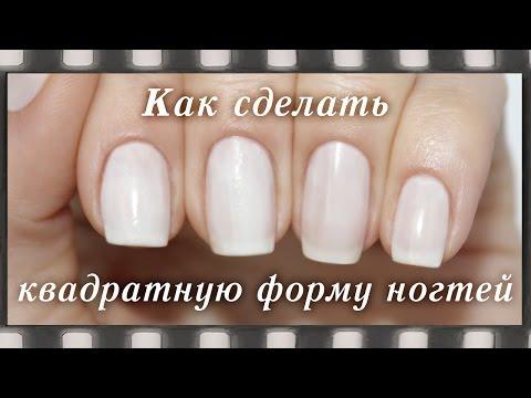 Как в домашних условиях сделать квадратную форму ногтей в домашних условиях