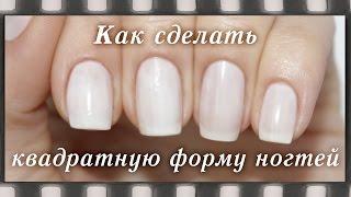 Как сделать квадратную форму ногтей. Как правильно подпиливать ногти | How to Shape Square Nails(Мой второй канал: https://www.youtube.com/channel/UCK3f1p6VlYidoBfL8aAjXXA/videos В этом видео я покажу, как сделать квадратную форму..., 2014-12-04T15:10:10.000Z)