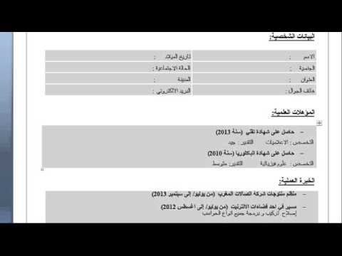 شرح كيف تقوم بإنشاء سيرة ذاتية باللغة العربية ممتاز مع Informatique