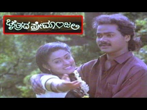 Chaitrada Premanjali || Kannada Full Length Movie
