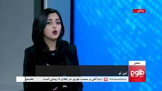 MEHWAR: Women Compete In Kabul Bowling Tournament