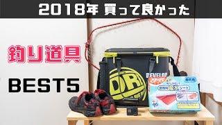 【2018年版】本当に買ってよかった「釣り道具」ベスト5!