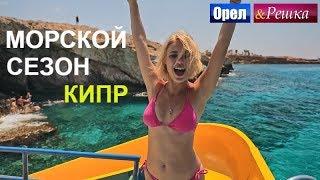 Орел и решка. Морской сезон - Кипр | (FullHD) - Интер