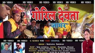 Goreel devta video song 2017#jagar#Suryapal Shriwan# jagar#new garhwali song 2017#G Series Official