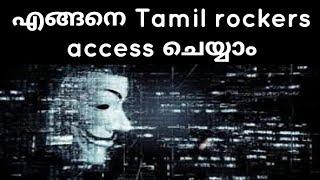 How to access Tami rockers