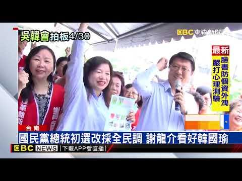 國民黨總統初選改採全民調 謝龍介看好韓國瑜