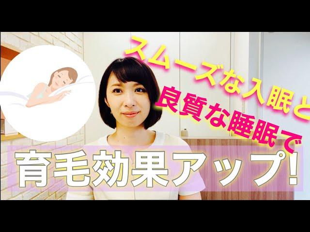 【スムーズな入眠・良質な睡眠で育毛!】保土ヶ谷グロー斉藤