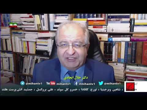 سقوط بورس ، فاجعه ی سوریه ، افتضاح ترامپ ، تمدن سازی توسط نواندیشان دینی با نگاه جلال ایجادی