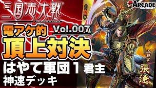 【三国志大戦】電アケ的頂上対決007:はやて軍団1君主(神速デッキ 対 八卦デッキ)