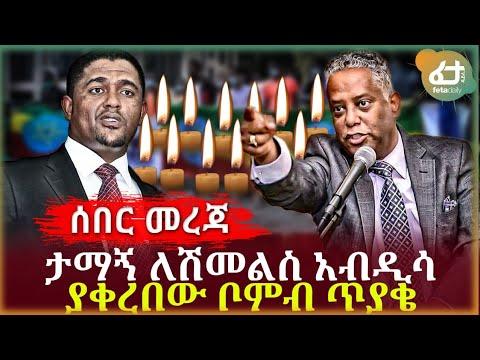 ሰበር ታማኝ ለሽመልስ አብዲሳ ያቀረበው ቦምብ ጥያቄ! | Ethiopia