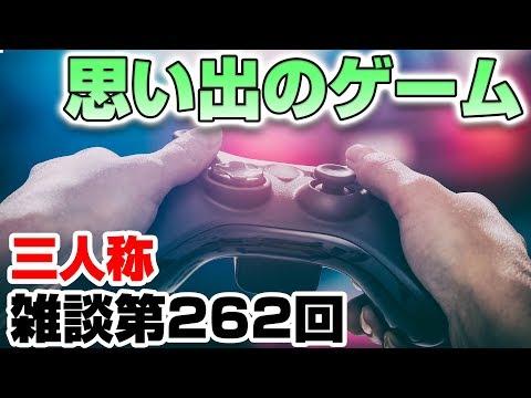 三人称雑談放送【第262回】