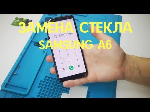 Замена стекла Samsung A6 (2018) | Переклейка дисплея