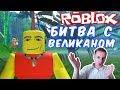 598 БИТВА ПРОТИВ БОЛЬШОГО БОССА ВЕЛИКАНА В РОБЛОКС Roblox Battle As A Giant Boss mp3