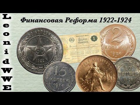 Финансовая Реформа 1922-1924