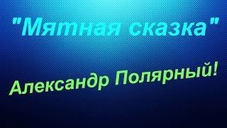 "Разбор книги"" Мятная сказка"" Александр Полярный!"