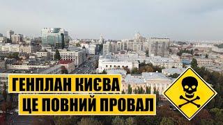 Чому генплан Києва – це провал?