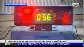 В Алматинской области открылся турнир по современному пятиборью