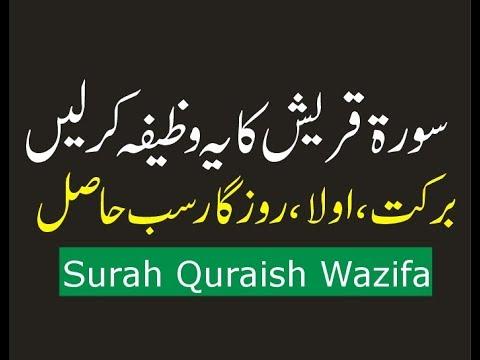 Surah Quraish Ka Wazifa In Urdu - Surah Quraish Ke Benefits Or Fayde