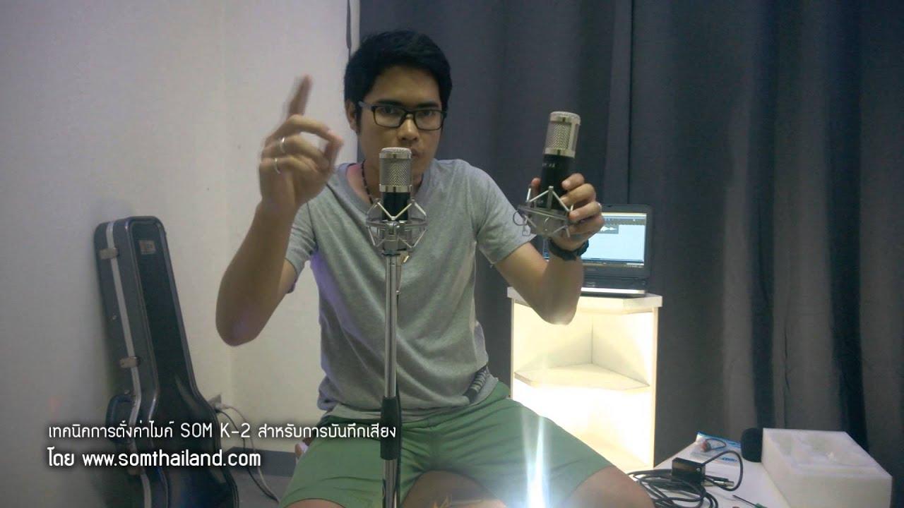 วง Microphone