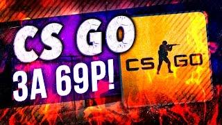 ????CS:GO ЗА 69 РУБЛЕЙ!?????