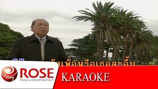 เสียงสะอื้นจากสายลม - สุเทพ วงศ์กำแหง (KARAOKE)