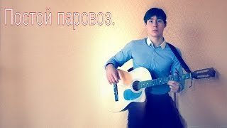 Юрий Никулин-Постой Паровоз (гитара)