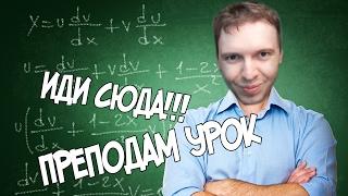 Папич: Учитель
