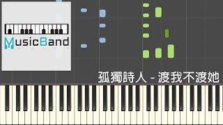 孤獨詩人 - 渡我不渡她 [抖音] - Piano Tutorial 鋼琴教學 [HQ] Synthesia