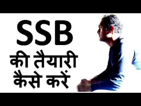 SSB ki taiyari kaise kare the COMPLETE GUIDE by Puneet Biseria