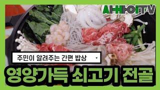 [뚝딱뚝딱 간편밥상] 쇠고기 전골 만들기 I  Feat…