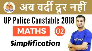 10:30 PM - UP Police 2018 | Maths by Naman Sir | Simplification