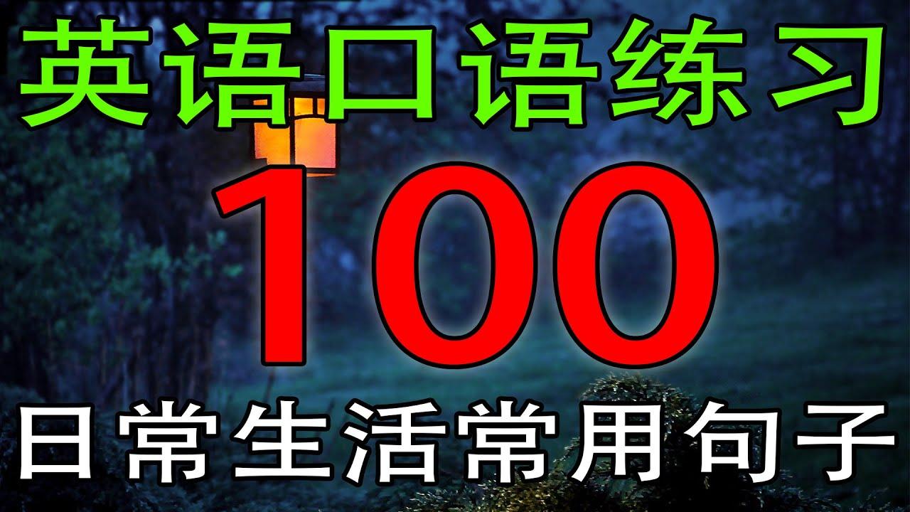 英语口语练习: 100日常英语口语短语 (学英语初级)