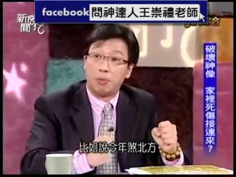 141208新聞挖挖哇:王崇禮老師談神像以小換大出事案例