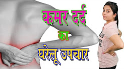 कमर दर्द के घरेलू उपचार Back Pain Treatment In Hindi - Home Remedies For Back Pain (Kamar Dard)