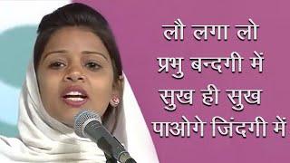 Lo Laga Lo Prabhu Bandagi Me   Hindi Devotional Song By Archana And Saathi   Uttarakhand March 2015