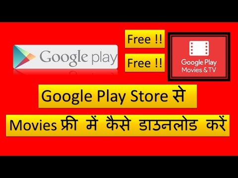 How to Download Movie In Play Store With New Features 201718
