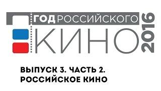Выпуск 3. Часть 2. Российское кино-2015