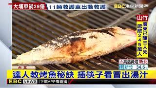 中秋節烤魚注意 挑選看魚眼魚鰓辨新鮮