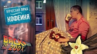 """Вячеслав Прах """"Кофейня"""". Обзор со спойлерами."""